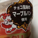 ランチパック 板チョコ&生チョコクリーム【ヤマザキ】