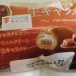 キャラメル好きのための生キャラメルケーキ【ヤマザキ】