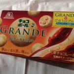 チョコボールグランデ ビターキャラメル【森永】