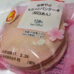 もちっとパンケーキ 桜白あん【ファミリーマート】