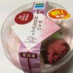 和みの桜抹茶ぱふぇ【ファミリーマート】