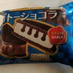 デザートスタイル ガトーショコラ【グリコ】