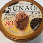 SUNAO チョコクランチ【グリコ】