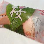 桜 オムレットアイス【丸永】