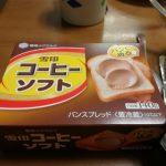 コーヒーソフト【雪印】