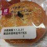パクチーカレーパン【ナチュラルローソン】