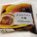 チョコバナナ大福【ローソン】