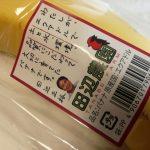 田辺農園 エクアドル産バナナ【成城石井】