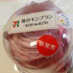 苺のモンブラン【セブンイレブン】
