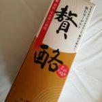 飲むヨーグルト 贅酪 Zeiraku【上毛乳業】