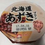 北海道あずきプリン【メイトー】