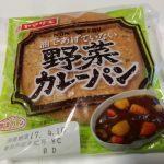 油で揚げてない野菜カレーパン【ヤマザキ】