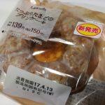 たっぷりたまごのプリンケーキ【ローソン】
