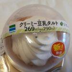 ソイスタイル クリーミー豆乳タルト【ファミリーマート】