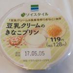 ソイスタイル 豆乳クリームのきなこプリン【ファミリーマート】