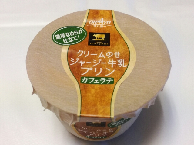 ジャージー牛乳プリン カフェラテ【オハヨー】