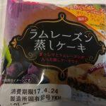 ラムレーズン蒸しケーキ【第一パン】