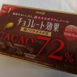 チョコレート効果 カカオ72% 粗くだきカカオ豆【明治】
