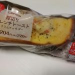 厚切りフレンチトースト クラムチャウダー【ローソン】