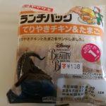 ランチパック てりやきチキン&たまご【ヤマザキ】