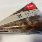 たっぷりナッツの生ブラウニー【セブンイレブン】