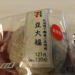 北海道十勝産小豆使用 豆大福【セブンイレブン】