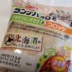 ランチパック キャベツメンチカツとコロッケ【ヤマザキ】