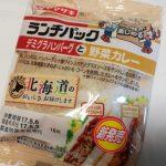 ランチパック デミグラハンバーグと野菜カレー【ヤマザキ】
