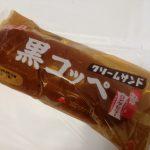 黒コッペ クリームサンド【フジパン】