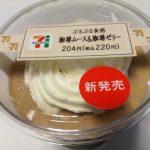 ぷるぷる食感珈琲ムース&珈琲ゼリー【セブンイレブン】