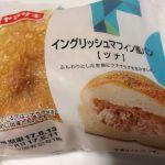 イングリッシュマフィン風パン ツナ【ヤマザキ】