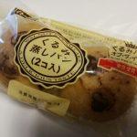 くるみ蒸しパン【イトーパン】