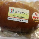 コロッケパン【セブンイレブン】