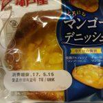 マンゴーデニッシュ【神戸屋】