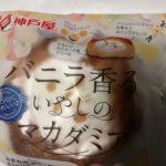 バニラ香るいやしのマカダミア【神戸屋】