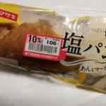塩パン(あんとマーガリン)【ヤマザキ】