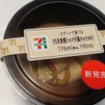 スプーンで食べる とろ生食感ショコラ(塩キャラメル)【セブンイレブン】