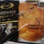 RIZAP チョコチップロール【ファミリーマート】