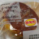 ラベンダーはちみつのシフォンケーキ【ローソン】
