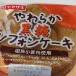 やわらか黒糖シフォンケーキ【ヤマザキ】