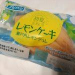レモンケーキ 瀬戸内レモンジュレ【フジパン】