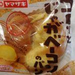 ゴロッとじゃがベーコンのパン【ヤマザキ】