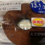 ブランのドーナツ【ローソン】