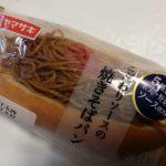 こだわりソースの焼きそばパン【ヤマザキ】