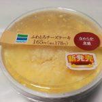 ふわとろチーズケーキ【ファミリーマート】