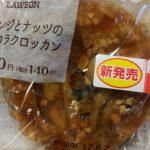 オレンジとナッツのショコラクロッカン【ローソン】