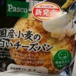国産小麦の白いチーズパン【Pasco】