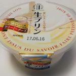 神戸シェフクラブ 生プリン クリーミーチーズ【トーラク】