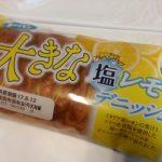 大きな塩レモンデニッシュ【第一パン】