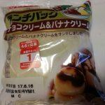 ランチパック チョコクリーム&バナナクリーム【ヤマザキ】